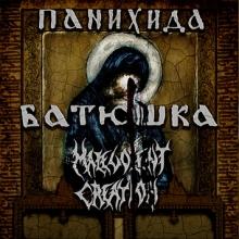 BATUSHKA by Krzysztof Drabikowski - Panihida Tour 2020