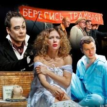 Master i Margarita - GITIS Theater Moskau