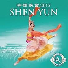 Shen Yun 2015 - Renaissance von 5000 Jahren Zivilisation